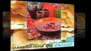 Армянская кухня. Лобахашу
