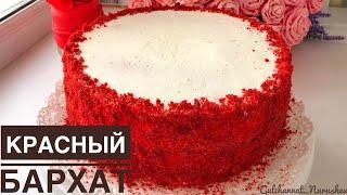 """Торт """"Красный бархат"""". Қазақша рецепт. Қызыл мақпал торты."""