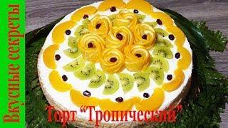 ФРУКТОВЫЙ ТОРТ ТРОПИЧЕСКИЙ - Домашний Торт с Красивым Оформлением !