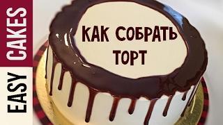 Как собрать торт и сделать шоколадные потеки. Нанесение потеков на торт