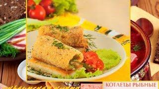 Украинская кухня. Котлеты рыбные по-одесски