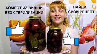 Компот из черешни на зиму вкусный рецепт заготовки и консервации вишни без стерилизации