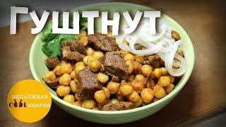 Гуштнут в казане на костре | Узбекская кухня