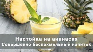 Ананасовка. Как приготовить ананасовую настойку на самогоне