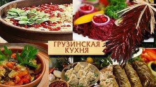 Где питаться в Грузии? Стоит ли брать олинклюзив? Грузинская кухня