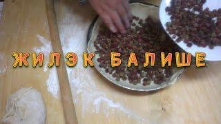 Жилэк Бэлише Балиш из ягод  Пирог из ягод Рецепт Татарской кухни