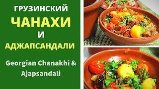 Грузинский Чанахи и Аджапсандали - Georgian Chanakhi and Ajapsandali