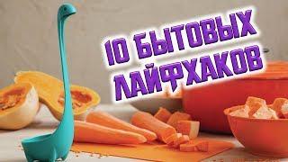 10 лайфхаков с кухонными принадлежностями!