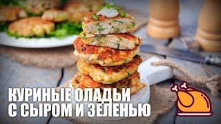 Куриные оладьи с сыром и зеленью — видео рецепт