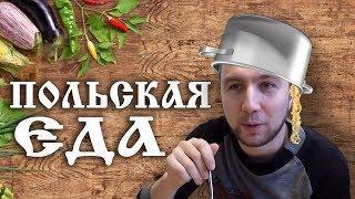 Польская еда. Домашняя кухня. Лодзь 2019