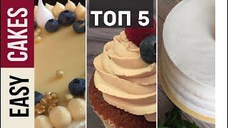ТОП 5 Кремы и начинки для тортов и капкейков Крем чиз, Клубничный крем, Взбитый ганаш, Лимонный крем