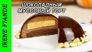 Муссовый шоколадный торт, пирожные ( Irene Fiande)