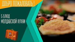 5 блюд молдавской кухни. Добро пожаловать!